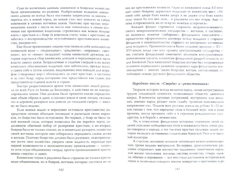 Иллюстрация 1 из 5 для Рождение Руси - Борис Рыбаков   Лабиринт - книги. Источник: Лабиринт