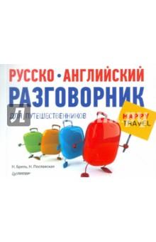 Русско-английский разговорник для путешественников Happy Travel