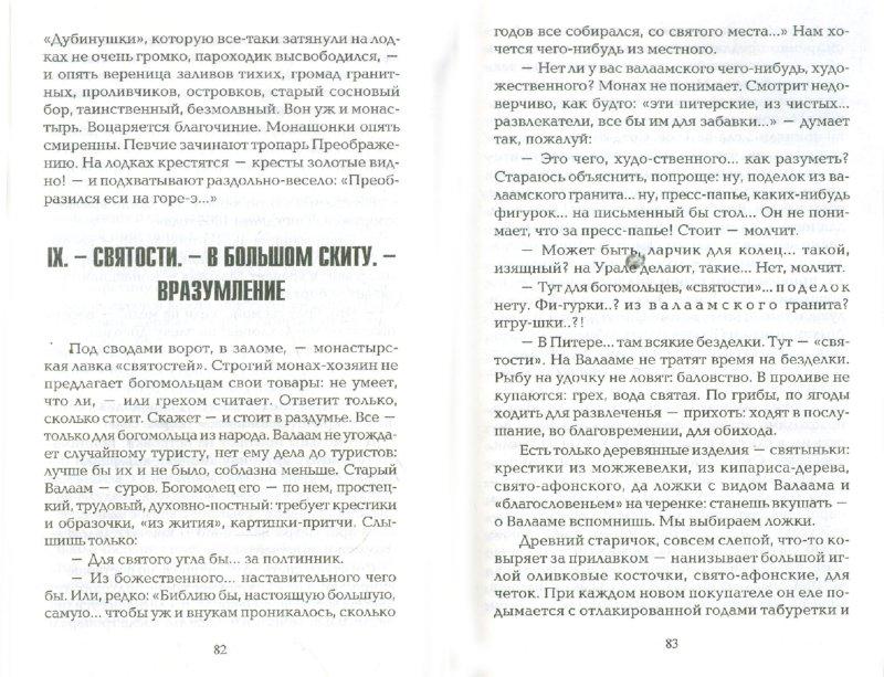 Иллюстрация 1 из 5 для Старый Валаам - Иван Шмелев | Лабиринт - книги. Источник: Лабиринт