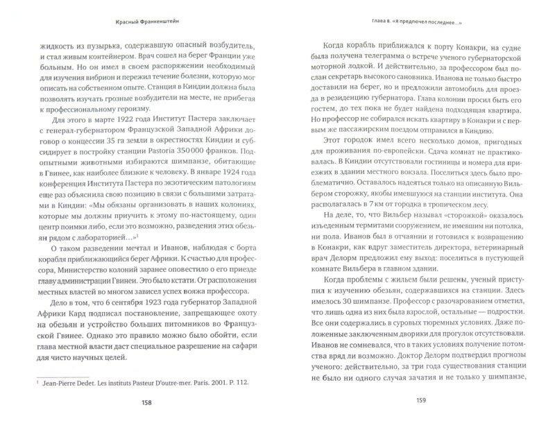 Иллюстрация 1 из 10 для Красный Франкенштейн. Секретные эксперименты Кремля - Олег Шишкин | Лабиринт - книги. Источник: Лабиринт