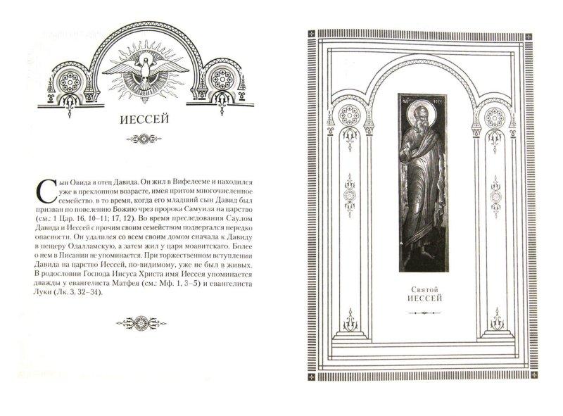 Иллюстрация 1 из 6 для Жития святых. Ветхозаветные праотцы | Лабиринт - книги. Источник: Лабиринт