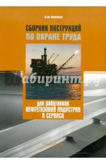 Сборник инструкций по охране труда для работников нефтегазовой индустрии и сервиса