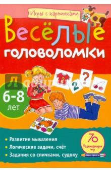 Федин Сергей Николаевич Игры с картинками. Весёлые головоломки. 6-8 лет