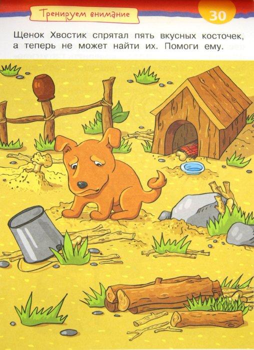 Иллюстрация 1 из 17 для Игры с картинками. Весёлые головоломки. 6-8 лет - Сергей Федин | Лабиринт - книги. Источник: Лабиринт