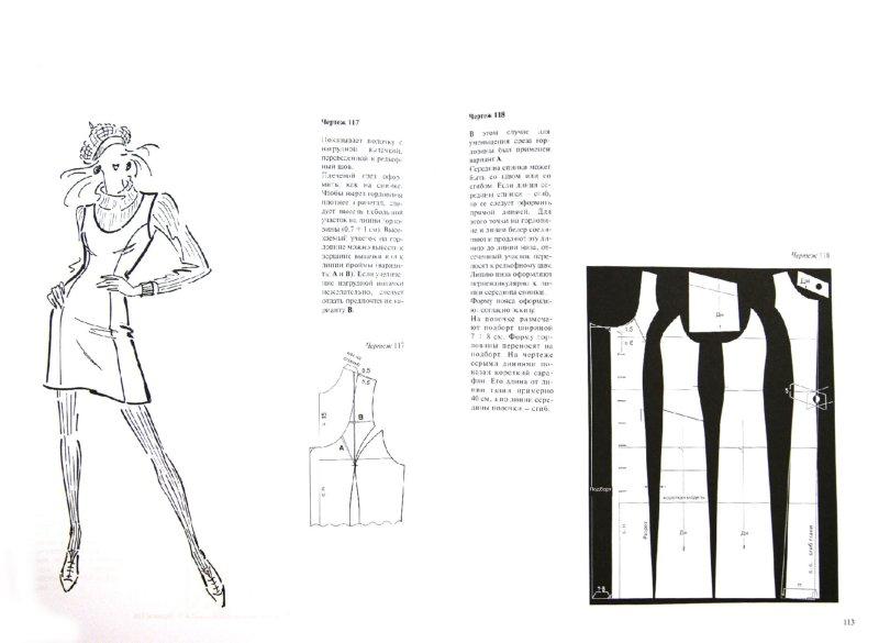 Иллюстрация 1 из 8 для Юбки и брюки. Конструирование - Штиглер, Кролопп   Лабиринт - книги. Источник: Лабиринт