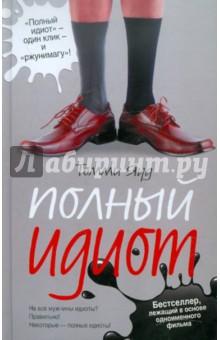 Полный идиотСовременная зарубежная проза<br>Томми Яуд - известный в Европе сценарист и звезда современной немецкой прозы. Его романы продаются многомиллионными тиражами, а в Германии их читали, наверное, все - от шестнадцати до шестидесяти. Наиболее популярный среди них - Полный идиот - лег в основу сценария одноименного фильма режиссера Тоби Баумана.<br>Все мужчины идиоты? Нет. Некоторые - полные идиоты!<br>И типичный представитель этого племени - Симон. <br>Приятно познакомиться: идиот вульгарис. Ему тридцать лет. Симпатичный, но сам об этом не подозревает. На дух не выносит свою унылую работу, но боится переходить на новую. Мечтает завести роман, а еще лучше - жениться, но никак не решается познакомиться с девушкой, которой каждый день любуется издалека. На что он способен? Ни на что. Даже курортный роман на Канарах толком завести не умеет, стыдно сказать!<br>А дни идут…<br>Так больше не может продолжаться, - решает однажды Симон.<br>Все. Пора что-то менять. <br>Но с чего начать? Может, все-таки познакомиться с ТОЙ САМОЙ девушкой? <br>Ведь не зря же говорят, что женщины любят идиотов…<br>