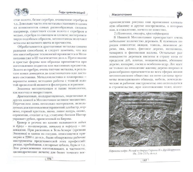 Иллюстрация 1 из 22 для Месопотамия - Жан-Жак Гласснер | Лабиринт - книги. Источник: Лабиринт