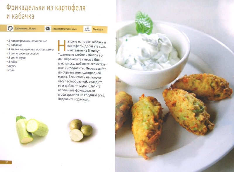 Иллюстрация 1 из 5 для Блюда из картофеля - Эммануилиди, Гарсия, Маргарис | Лабиринт - книги. Источник: Лабиринт