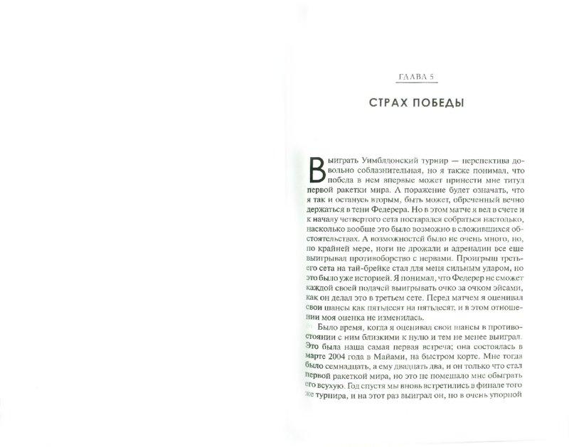 Иллюстрация 1 из 6 для Рафа. Моя история - Надаль, Карлин   Лабиринт - книги. Источник: Лабиринт