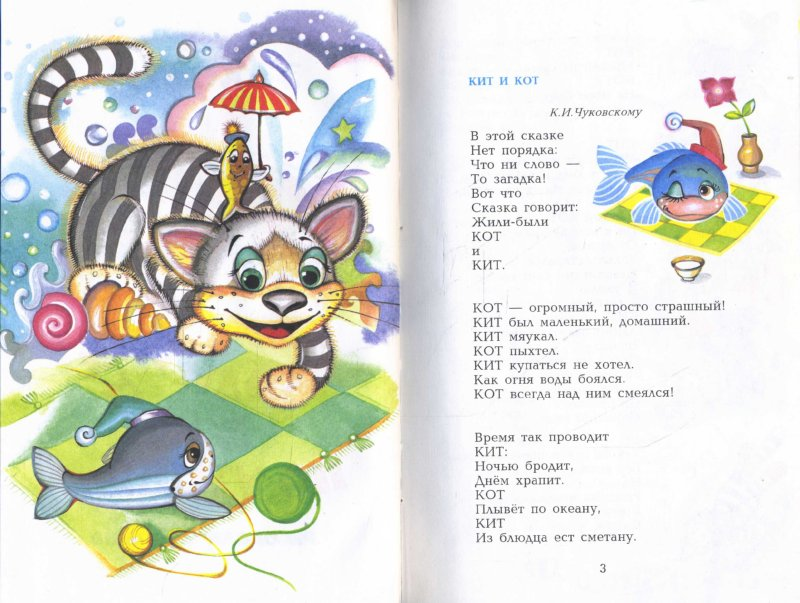 Иллюстрация 1 из 22 для Кто ходит в гости по утрам... - Борис Заходер | Лабиринт - книги. Источник: Лабиринт