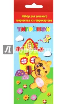 """Набор для детского творчества """"Тигренок"""" (23893)"""