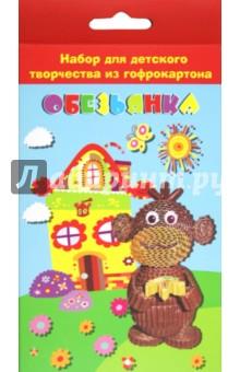 "Набор для детского творчества ""Обезьянка"" (23894)"