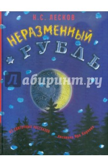 Лесков Николай Семенович Неразменный рубль