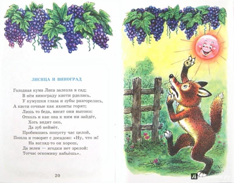 Иллюстрация 1 из 25 для Басни Крылова - Иван Крылов | Лабиринт - книги. Источник: Лабиринт