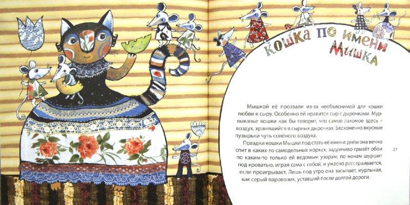Иллюстрация 1 из 47 для Кошка по имени Мышка - Андрей Сен-Сеньков | Лабиринт - книги. Источник: Лабиринт