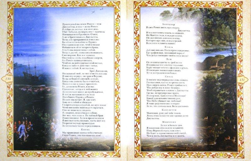 Иллюстрация 1 из 6 для Ромео и Джульетта. Гамлет - Уильям Шекспир | Лабиринт - книги. Источник: Лабиринт