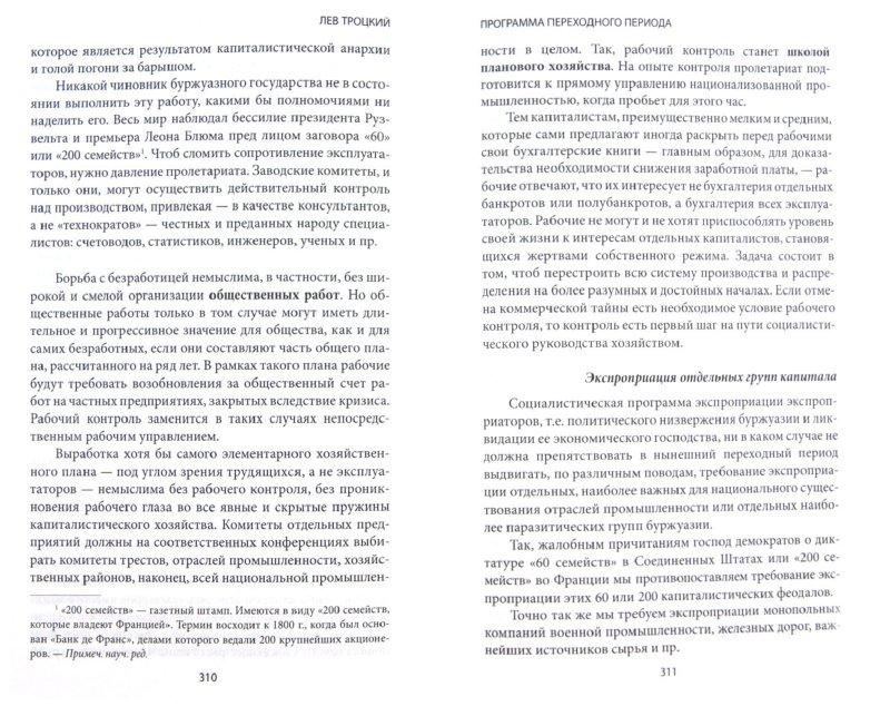 Иллюстрация 1 из 9 для Мировая революция - Лев Троцкий   Лабиринт - книги. Источник: Лабиринт