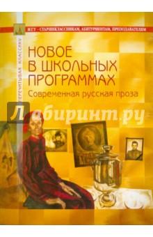 Современная русская проза. В помощь старшеклассникам, абитуриентам, преподавателям