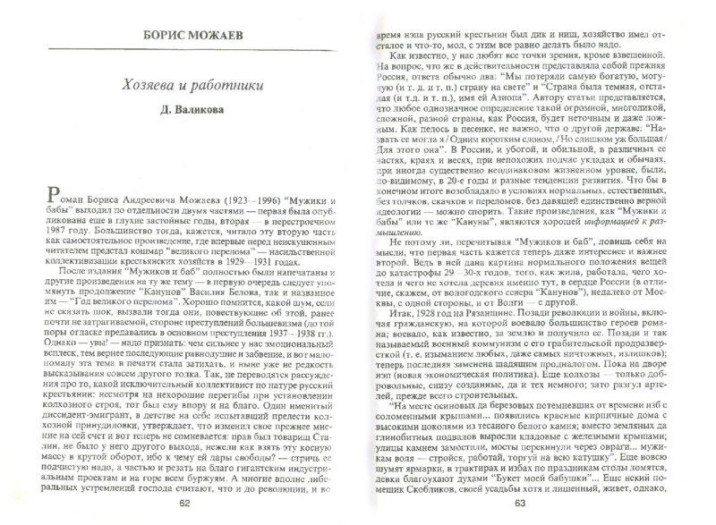 Иллюстрация 1 из 6 для Современная русская проза. В помощь старшеклассникам, абитуриентам, преподавателям   Лабиринт - книги. Источник: Лабиринт