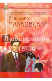 Кормилов С. И., Искржицкая Ирина Юрьевна Владимир Маяковский