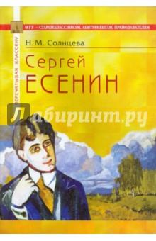 Солнцева Наталья Михайловна Сергей Есенин