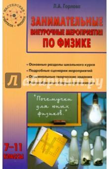 Горлова Любовь Александровна Занимательные внеурочные мероприятия по физике. 7-11 классы