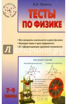 Тесты по физике 88nsm - c4
