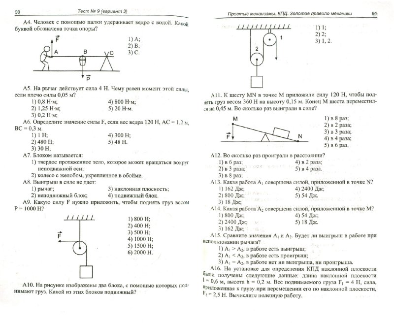 ответы по физике 7 класс: