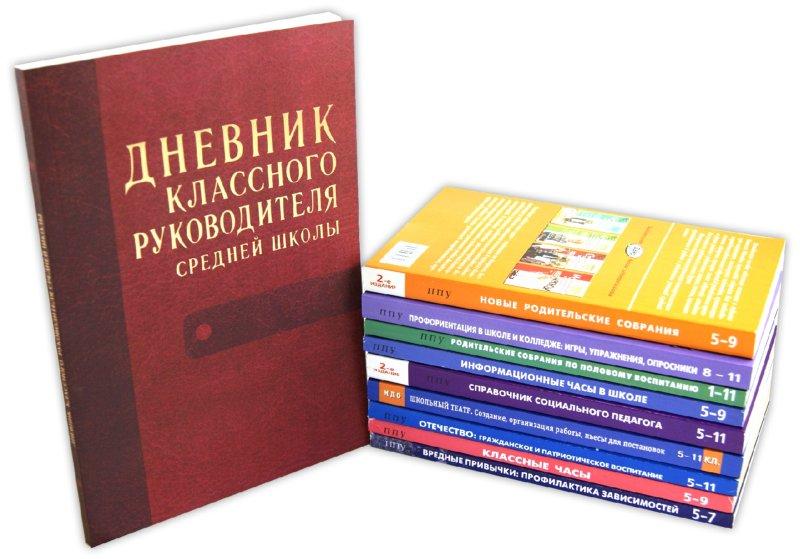 Иллюстрация 1 из 2 для Классному руководителю 5-9 классов (Комплект из 10 книг) | Лабиринт - книги. Источник: Лабиринт