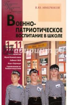 Микрюков Василий Юрьевич Военно-патриотическое воспитание в школе. 1-11 классы