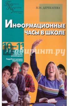 Дереклеева Наталья Ивановна Информационные часы в школе. 10-11 классы