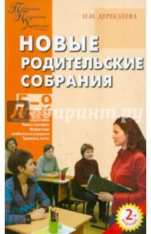 Дереклеева Наталья Ивановна Новые родительские собрания. 5-9 классы