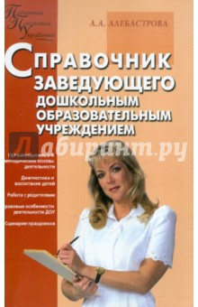 Алебастрова Алла Анатольевна Справочник заведующего дошкольным образовательным учреждением