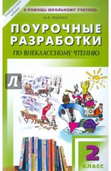 Яценко Ирина Федоровна Универсальные поурочные разработки по внеклассному чтению. 2 класс
