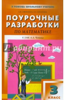 Афонина Алла Владимировна, Ипатова Екатерина Евсеевна Поурочные разработки по математике. 3 класс
