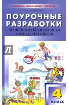 Синякова Валентина Александровна Поурочные разработки по ОБЖ. 4 класс