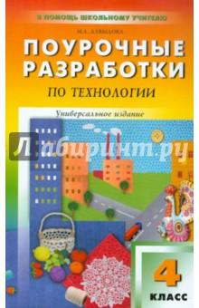 Давыдова Маргарита Алексеевна Поурочные разработки по технологии. 4 класс