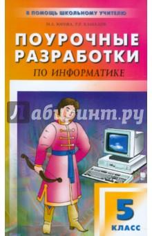 Югова Наталья Леонидовна, Камалов Ренат Рифович Поурочные разработки по информатике. 5 класс