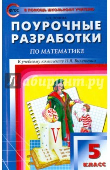 Поурочные разработки по математике. 5 класс. К УМК Н. Я. Виленкина и др. ФГОС