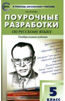 Поурочные разработки по русскому языку. 5 класс. ФГОС