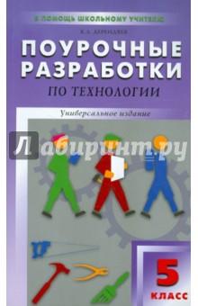 Дерендяев Константин Леонидович Поурочные разработки по технологии (вариант для мальчиков). 5 класс