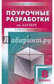 """Книга: """"поурочные разработки по английскому языку: 3 класс."""