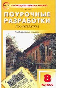 Универсальные поурочные разработки по литературе. 8 класс. ФГОС