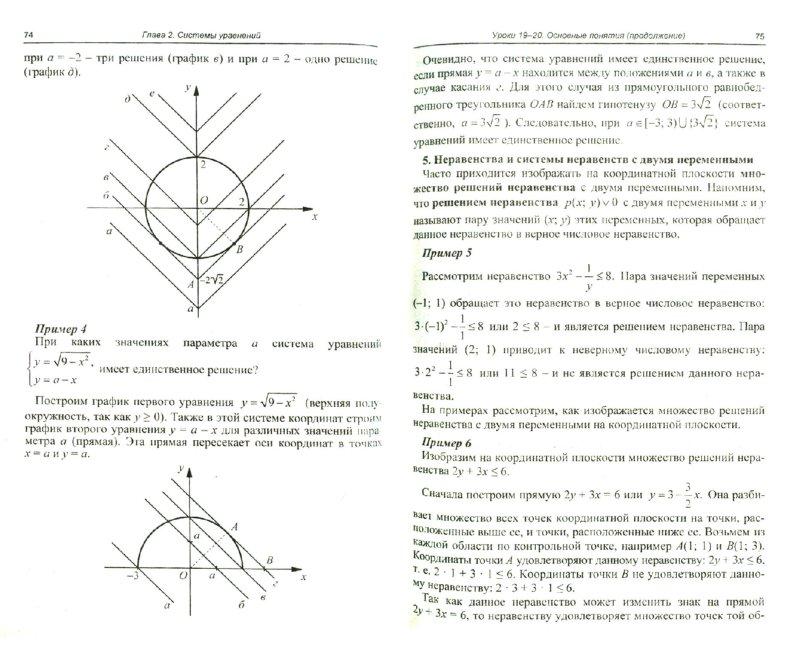 Иллюстрация 1 из 13 для Поурочные разработки по алгебре. 9 класс. К УМК А.Г. Мордковича и др - Рурукин, Масленникова, Мишина | Лабиринт - книги. Источник: Лабиринт