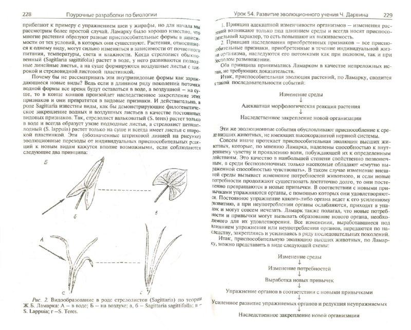 Иллюстрация 1 из 26 для Универсальные поурочные разработки по общей биологии. 9 класс - Пепеляева, Сунцова | Лабиринт - книги. Источник: Лабиринт