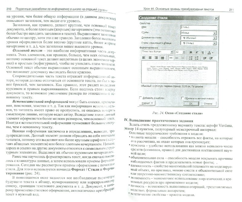 Иллюстрация 1 из 9 для Поурочные разработки по информатике: базовый уровень: 10–11 классы - Альбина Шелепаева | Лабиринт - книги. Источник: Лабиринт