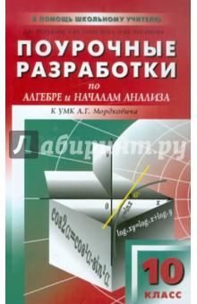 Алгебра и начала анализа. 10 класс. Поурочные разработки к УМК А. Г. Мордковича и др