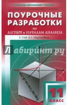 Алгебра и начала анализа. 11 класс. Поурочные разработки к УМК А.Г. Мордковича и др