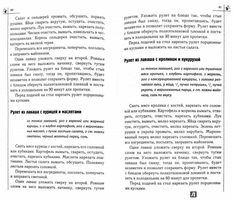 Иллюстрация 1 из 2 для Лучшие блюда из лаваша - Вера Никонова | Лабиринт - книги. Источник: Лабиринт
