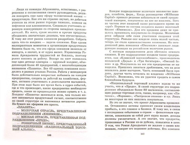Иллюстрация 1 из 9 для Принципы Абрамовича. Умение и навыки делать деньги - Николай Белов | Лабиринт - книги. Источник: Лабиринт